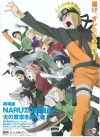 Naruto Shippûden the Movie: Inheritors of the Will of Fire