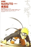 Naruto Shippuden Movie 1