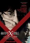 Yôgisha X No Kenshin